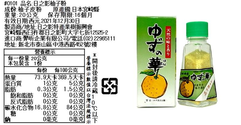 日之影柚子粉 20g