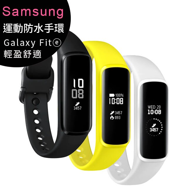 SAMSUNG Galaxy Fit e (SM-R375) 運動睡眠心率防水智慧手環。手機與通訊人氣店家ee7通信購物網的商品分類有最棒的商品。快到日本NO.1的Rakuten樂天市場的安全環境中盡