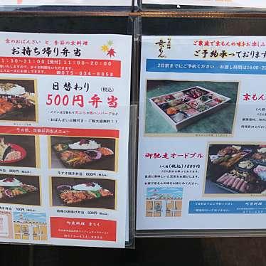 実際訪問したユーザーが直接撮影して投稿した東九条上殿田町居酒屋町衆料理 京もん 八条口店の写真