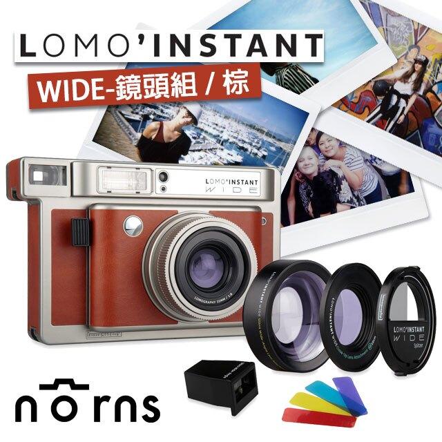 【Lomo'Instant 拍立得相機(WIDE-鏡頭組棕色)】Norns lomography 重曝 B快門 四色濾鏡 免運 好窩生活節