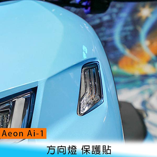 Aeon 宏佳騰 Ai-1 前方向燈 透明 保護貼