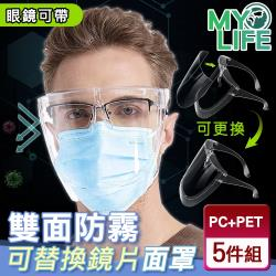 【MY LIFE 漫遊生活】現貨 雙面防霧可替換鏡片面罩-5入組(防疫/可戴眼鏡/防噴油/護目鏡)