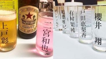 來喝一杯有村架純吧!京都最酷的追星煎餃店,店裡擺滿了日本「名人玻璃杯」隨你抽!