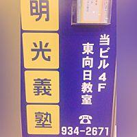 明光義塾 東向日教室