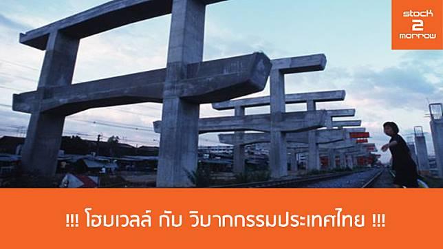 !! โฮบเวลล์ กับ วิบากกรรมประเทศไทย !!
