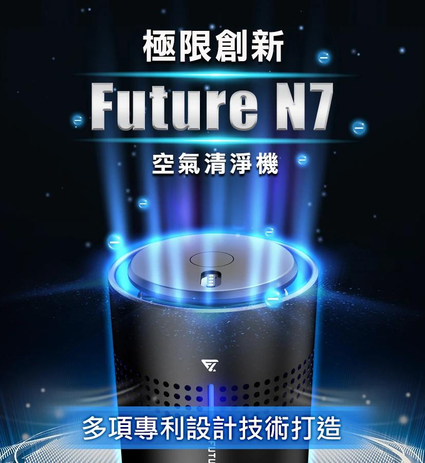 產品型號:FUTURE N7車用空氣清淨機 【產品特點】 新一代除臭神器FUTURE N7,不佔空間,積木設計大坪數應用,渦輪結構設計淨化度升級,直達1000萬高濃度負離子,微量超氧兩段式釋放,多用途
