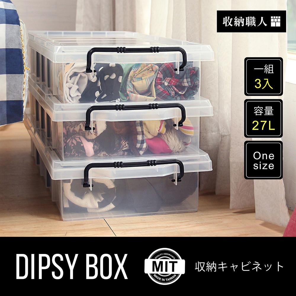 H&D DIPSY 狄西透明六格分類收納箱/床底整理箱(27L)