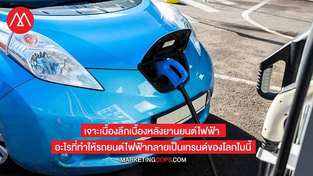 เจาะเบื้องลึกเบื้องหลังยานยนต์ไฟฟ้า อะไรที่ทำให้รถยนต์ไฟฟ้ากลายเป็นเทรนด์ของโลกใบนี้