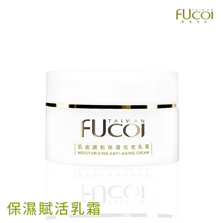 【FUcoi藻安美肌】肌底調和系列 保濕賦活乳霜(50ml/瓶)