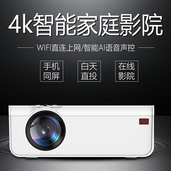 4K智能投影儀家用小型便攜無線wifi家庭影院投影手機一體機墻投墻上看電影辦公培訓電視投影機