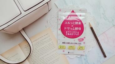 【酵素】日本速酵素_97.2%超高回購率,吃了超有感酵素。