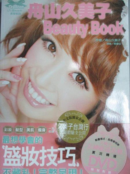 【書寶二手書T1/美容_QJP】舟山久美子-Beauty Book_舟山久美子