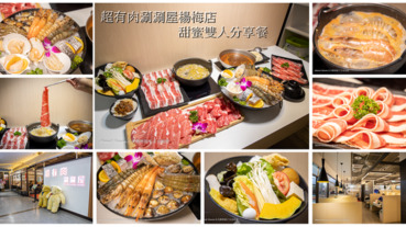 楊梅火鍋 超有肉涮涮屋楊梅店 甜蜜雙人分享餐 料好實在吃飽飽
