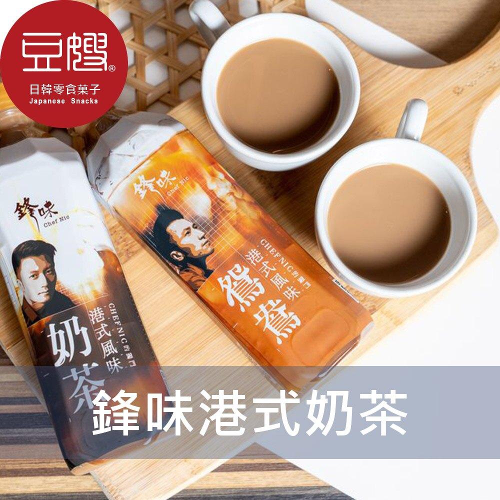 【豆嫂】台灣飲料 鋒味 港式風味(奶茶/鴛鴦)