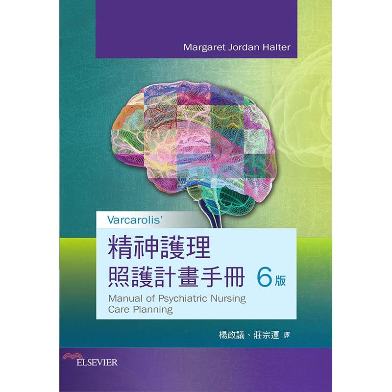 [95折]《台灣愛思唯爾》Varcarolis'精神護理照護計畫手冊/Margaret Jordan Halter