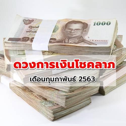 ดูดวงโชคลาภและการเงิน 12 ราศี ปักษ์แรกกุมภาพันธ์2563