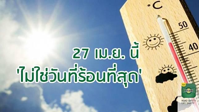 อุตุฯ เผย 27 เม.ย.นี้ จะ'ไม่ใช่วันที่ร้อนที่สุด' แม้ดวงอาทิตย์จะตั้งฉากกับ กรุงเทพฯ