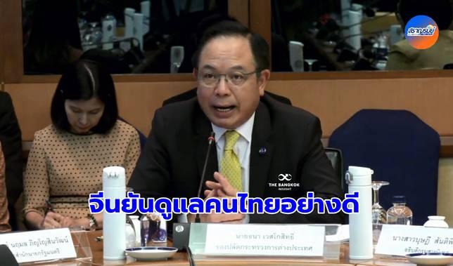 กต.เผย 'รัฐบาลจีน' ยันจะดูแลคนไทยให้ดีที่สุด สั่งห้ามเข้าอู่ฮั่นเด็ดขาด!