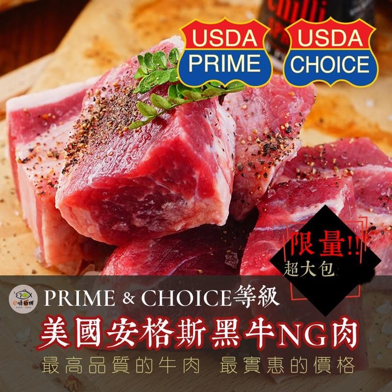 美國安格斯黑牛NG牛肉300g