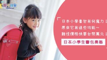 日本小學生書包不像卡通畫的簡單!內藏這些玄機~難怪價格要將近萬元,這些功能家長們認為用得到嗎?