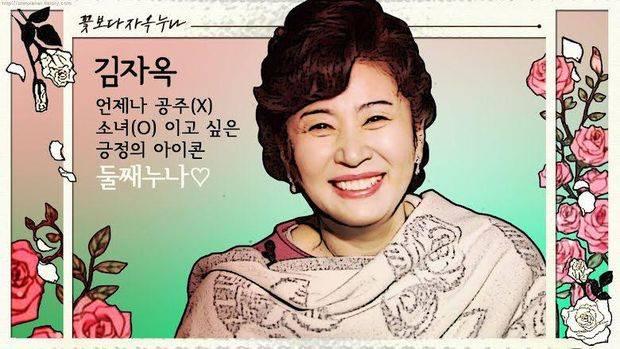 Kim Ja Ok