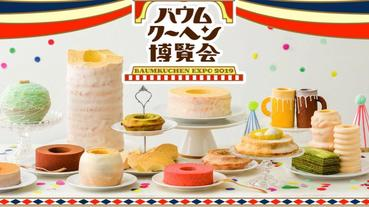 年輪蛋糕特展,巡迴來到橫濱囉!