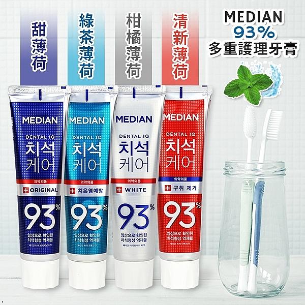 韓國 MEDIAN 93%多重護理牙膏 120g【30807】