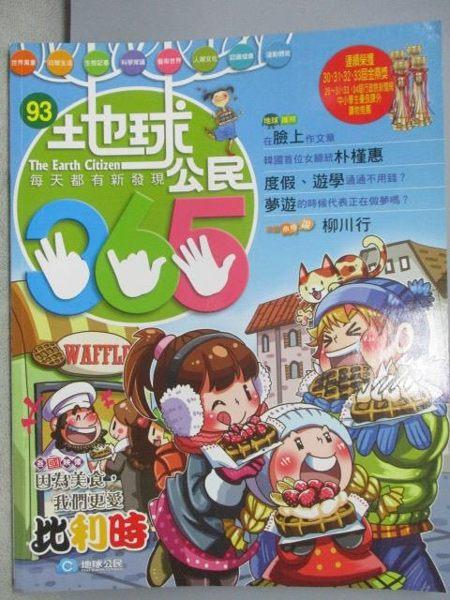 【書寶二手書T1/少年童書_YDM】地球公民365_第93期_比利時等