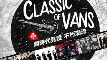 Classic of VANS 經典之旅搖滾演唱會 12/19(五) 跨時代見證不朽潮流