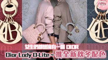 DIOR Lady D-Lite推秋冬配色!氣質藍與仙氣酒紅~想要pick哪個呢?