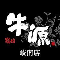 焼肉ダイニング 牛源岐南店