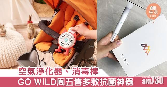 空氣淨化器、消毒棒 GO WILD周五售多款抗菌神器