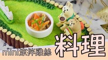 【料理】涼拌雞絲,mini 迷你 料理篇第三彈-超小涼拌雞絲。