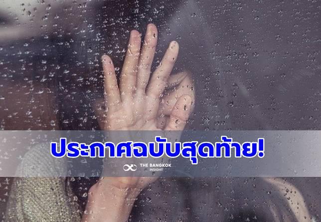 'กรมอุตุฯ' ประกาศฉบับสุดท้าย ปาดน้ำตาบอกลาลมหนาว!!