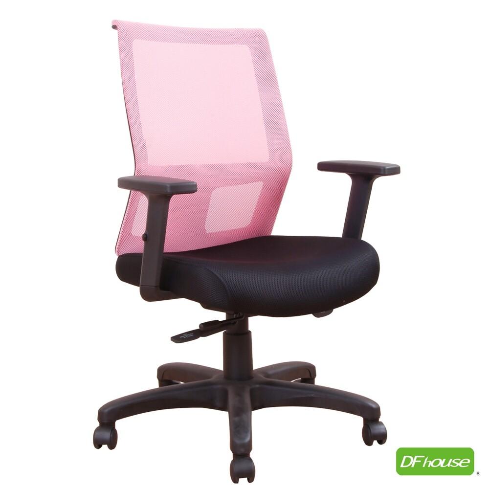 《DFhouse》庫克森職員椅-粉紅色 電腦椅 人體工學 書桌 自載重底盤