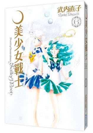 【預購】美少女戰士完全版(06)