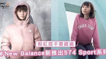 粉紅控不要錯過!New Balance新推出574 Sport系列,散發冬日青春氣息!