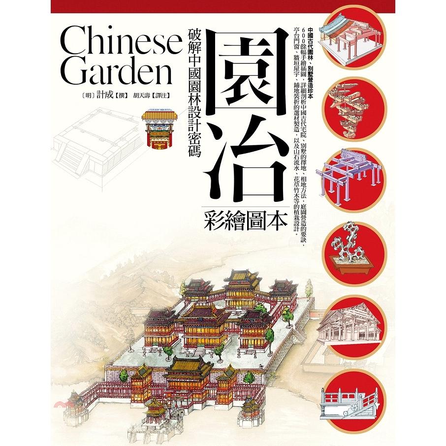《園冶》是中國第一部造園學的專著,也是世界第一部同類型的專業著作。全書共三卷。主要包括「興造論」與「園說」兩大章。前者為總論,後者論述造園及相關步驟。「園說」又分相地、立基、屋宇、裝折、門窗、牆垣、鋪