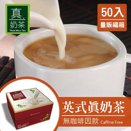 ★健康控糖,貼心設計。★100%紐西蘭奶粉使用 ★網路狂銷100萬包奶茶傳奇