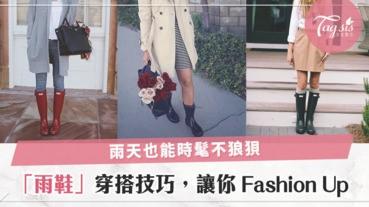 雨鞋很俗?舊有觀念全拋掉,小編教你雨鞋這樣穿超時尚!