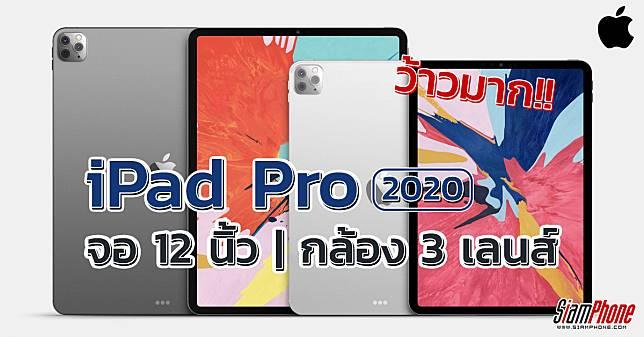 iPad Pro 2020 จะมาพร้อมกับหน้าจอ 12 นิ้ว และกล้องหลัง Triple Camera