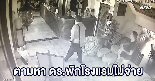 แจ้งความพักโรงแรม 21 คืนแล้วหาย อ้างให้ออกบิลในนามกระทรวงมหาดไทย