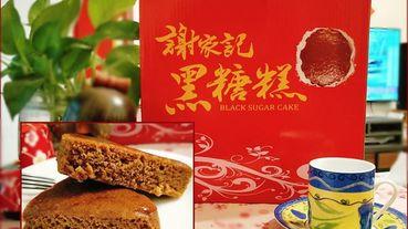 《養生甜點》溫馨古早記憶美味分享/低熱量養生甜品/熱騰騰純手工黑糖糕-『謝家記黑糖糕』