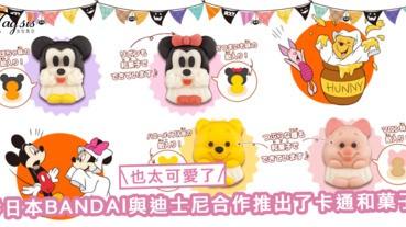 是擺設還是甜品?!日本BANDAI與迪士尼合作推出了卡通和菓子,品嘗秋天的味道