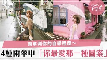 雨傘測出你的自戀程度!下雨時你會選擇那一種圖案的雨傘呢,暗地裡自以為自己是美女~