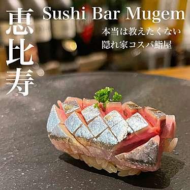 Sushi Bar Mugenのundefinedに実際訪問訪問したユーザーunknownさんが新しく投稿した新着口コミの写真