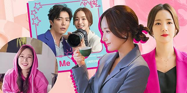 Ini 5 Alasan Kamu Harus Nonton Drama Korea Her Private Life!