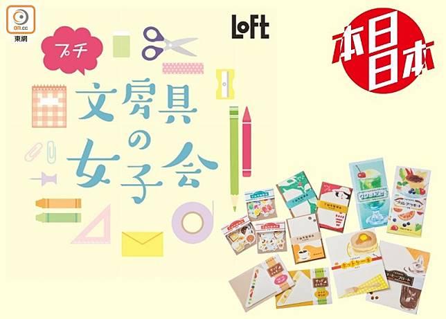 去年女子文具展會大成功,故LoFT決定今年「擴大」在全國24間分店大搞。(互聯網)