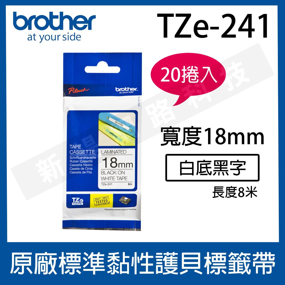 【20捲入免運-顏色可任選】brother 18mm 原廠護貝標籤帶 TZe-241 / TZ-241 (白底黑字)-長度8M。電腦軟硬體與周邊配件人氣店家新緹網路科技有限公司的Brother標籤帶、