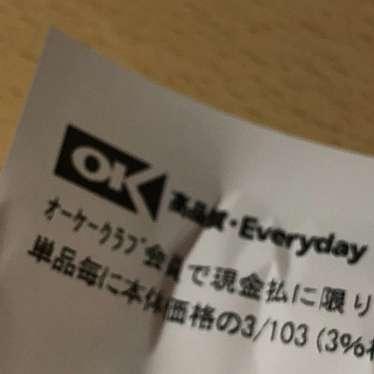 オーケー 三鷹北口店のundefinedに実際訪問訪問したユーザーunknownさんが新しく投稿した新着口コミの写真